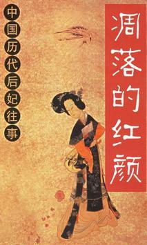 中國曆代后妃往事(簡繁版) poster