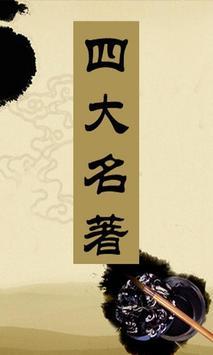 中國四大名著(簡繁版) poster