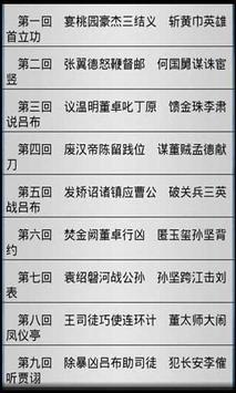 中國四大名著(簡繁版) apk screenshot