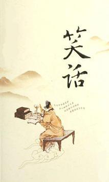 笑話萬篇(簡繁版) poster
