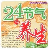 二十四節氣養生(簡繁版) icon