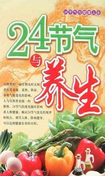 二十四節氣養生(簡繁版) poster