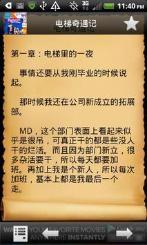 赵赶驴的小说 apk screenshot