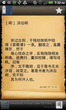 菜根谭 apk screenshot