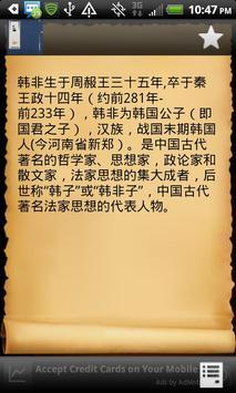 韩非子 apk screenshot