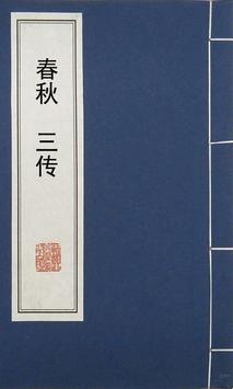 春秋三传 poster
