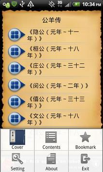 春秋三传 apk screenshot