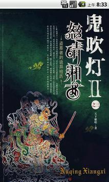 鬼吹灯 II.3 之 怒晴湘西 poster