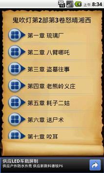 鬼吹灯 II.3 之 怒晴湘西 apk screenshot