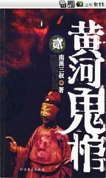 黄河鬼棺 第二部 尸变九龙坑 poster