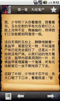 黄河鬼棺 第二部 尸变九龙坑 apk screenshot