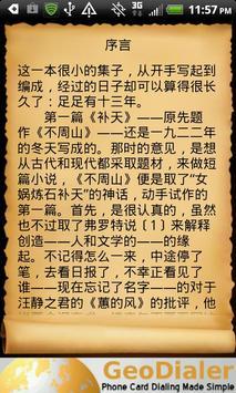 故事新编 apk screenshot