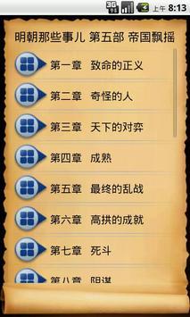 明朝那些事儿 第五部 帝国飘摇 apk screenshot