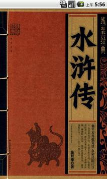 水浒传 poster