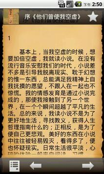 王朔文集2 随笔集 apk screenshot