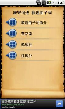 唐宋词选 apk screenshot