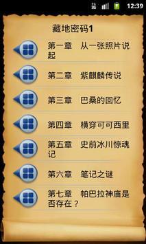 藏地密码 全集 apk screenshot