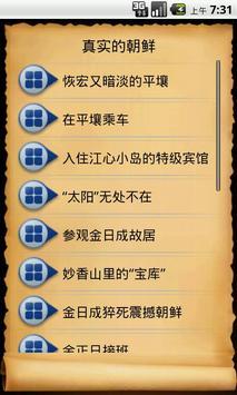 真实的朝鲜 apk screenshot