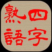 四字熟語 for Android icon