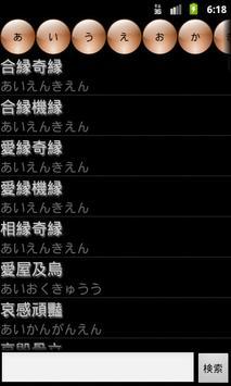 四字熟語 for Android poster