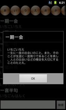 四字熟語 for Android apk screenshot
