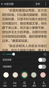 同城追书-Chinese Novel Reader apk screenshot