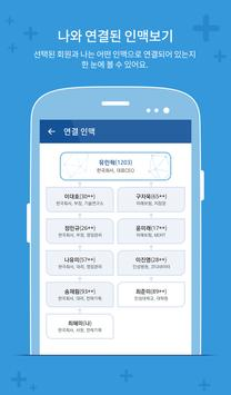인맥고리 apk screenshot