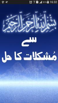 Bismillah Say Mushkilaat Door poster