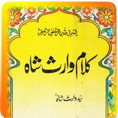 Kalaam Hazrat Syed Waris Shah icon