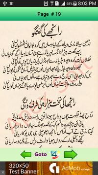 Kalaam Hazrat Syed Waris Shah apk screenshot