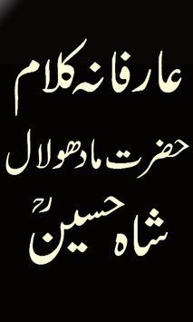 Shah Hussain R.A Punjabi Kalam poster