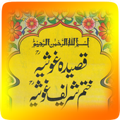 Qaseeda Ghausia - Urdu Tarjuma icon