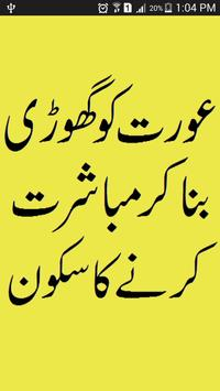 Aurat Ko Ghhorri Bna Kr Sohbat poster
