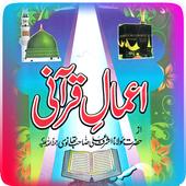 Aaemaale Qurani-Maulana Thanvi icon