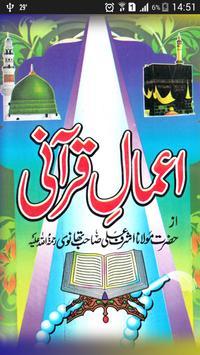 Aaemaale Qurani-Maulana Thanvi apk screenshot