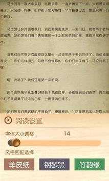 越堕落越快乐 apk screenshot