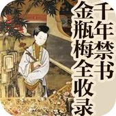 千年禁书-金瓶梅全收录 icon