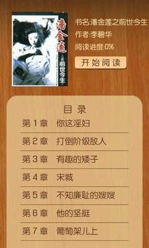 千年禁书-金瓶梅全收录 poster