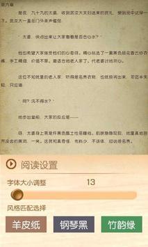 千年禁书-金瓶梅全收录 apk screenshot