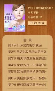 靓女必备——美白瘦身秘笈 poster