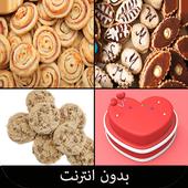 حلويات سميرة ومنال (متجدد) icon