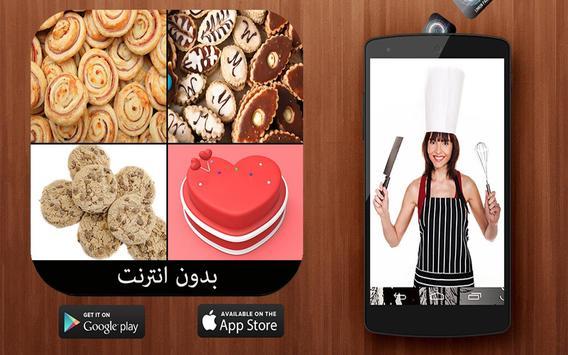 حلويات سميرة ومنال (متجدد) poster