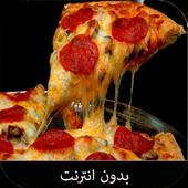 بيتزا رمضان (بدون انترنت) 2016 icon