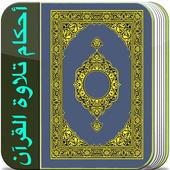 أحكام تلاوة القرآن (بدون نت) icon