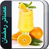 مشروبات وعصائر رمضان (بدون نت) icon