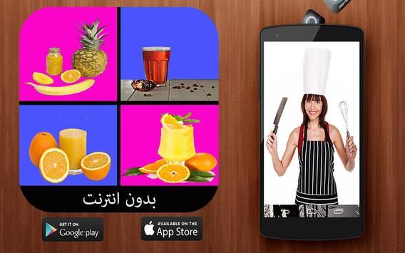 مشروبات وعصائر رمضان (بدون نت) poster