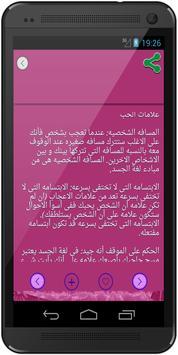 اسرار لغة الحب (الجسد) apk screenshot