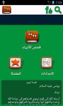 قصص الأنبياء (بدون انترنت) apk screenshot