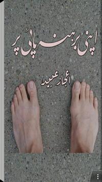 Apni Barahna pai Par poster