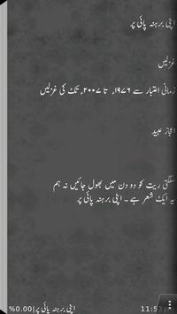 Apni Barahna pai Par apk screenshot